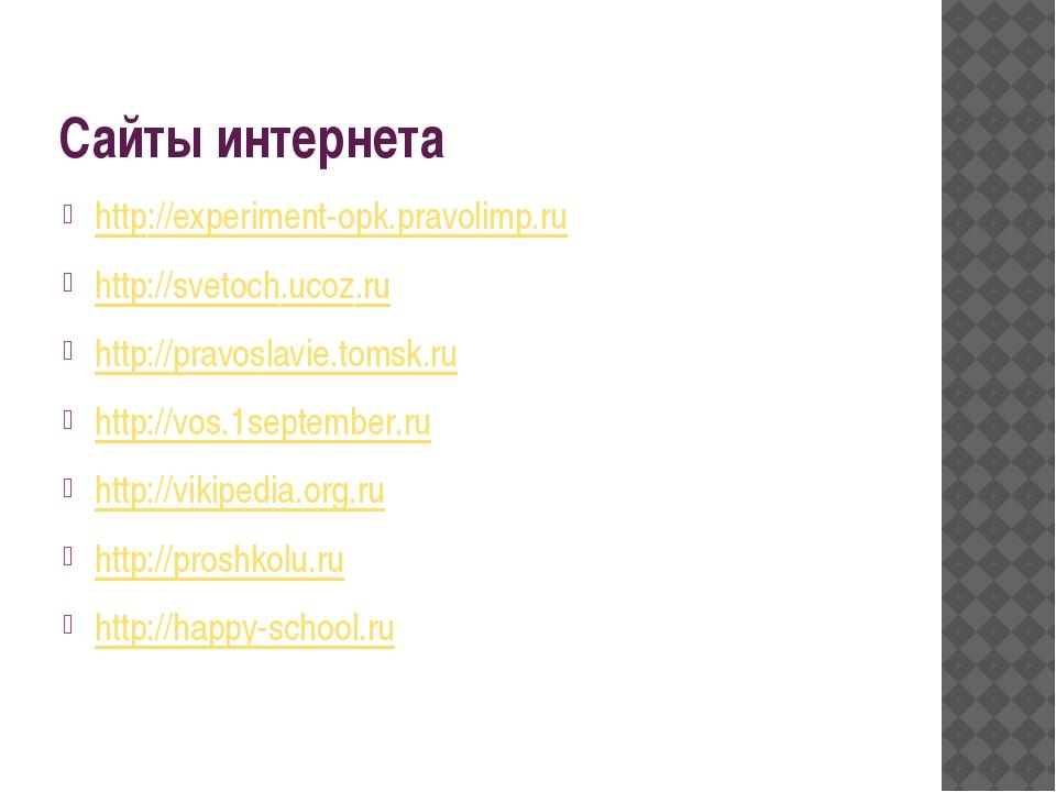 Сайты интернета http://experiment-opk.pravolimp.ru http://svetoch.ucoz.ru htt...