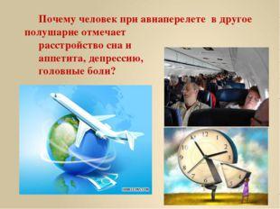Почему человек при авиаперелете в другое полушарие отмечает расстройство сн