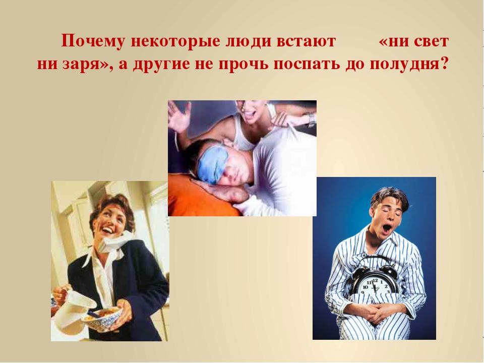 Почему некоторые люди встают «ни свет ни заря», а другие не прочь поспать до...
