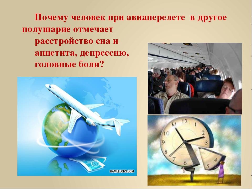 Почему человек при авиаперелете в другое полушарие отмечает расстройство сн...