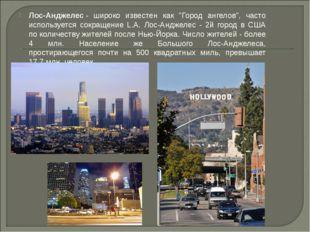 """Лос-Анджелес- широко известен как """"Город ангелов"""", часто используется сокращ"""