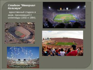 """Стадион """"Мемориал Колизеум"""" единственный стадион в мире, принимавший 2 олимпи"""