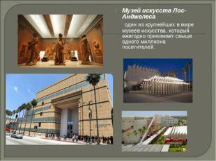 Музей искусств Лос-Анджелеса один из крупнейших в мире музеев искусства, кот