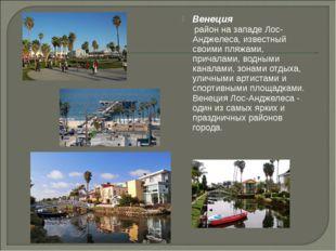 Венеция район на западе Лос-Анджелеса, известный своими пляжами, причалами, в