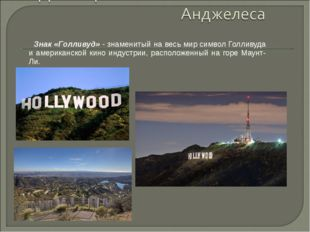 Знак «Голливуд» - знаменитый на весь мир символ Голливуда и американской кин
