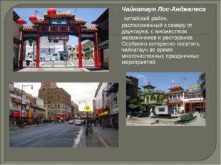 Чайнатаун Лос-Анджелеса китайский район, расположенный к северу от даунтауна,