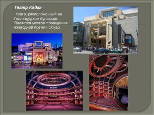 Театр Кодак театр, расположенный на Голливудском бульваре. Является местом пр
