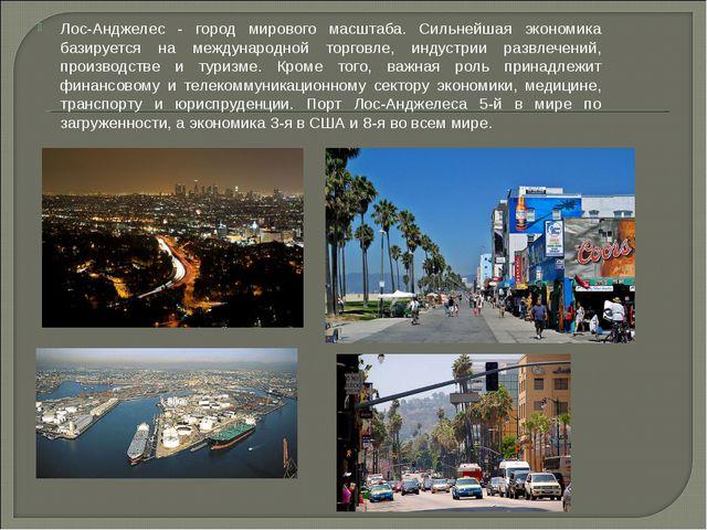 Лос-Анджелес - город мирового масштаба. Сильнейшая экономика базируется на ме...