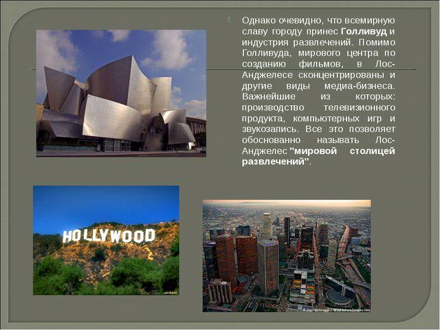 Однако очевидно, что всемирную славу городу принесГолливуди индустрия развл...