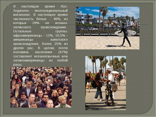 В настоящее время Лос-Анджелес - многонациональный мегаполис. В настоящее вре...