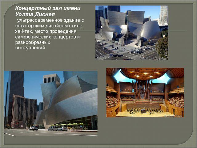 Концертный зал имени Уолта Диснея ультрасовременное здание с новаторским диза...