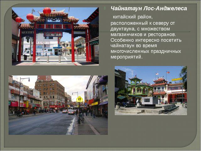 Чайнатаун Лос-Анджелеса китайский район, расположенный к северу от даунтауна,...