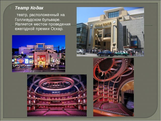 Театр Кодак театр, расположенный на Голливудском бульваре. Является местом пр...