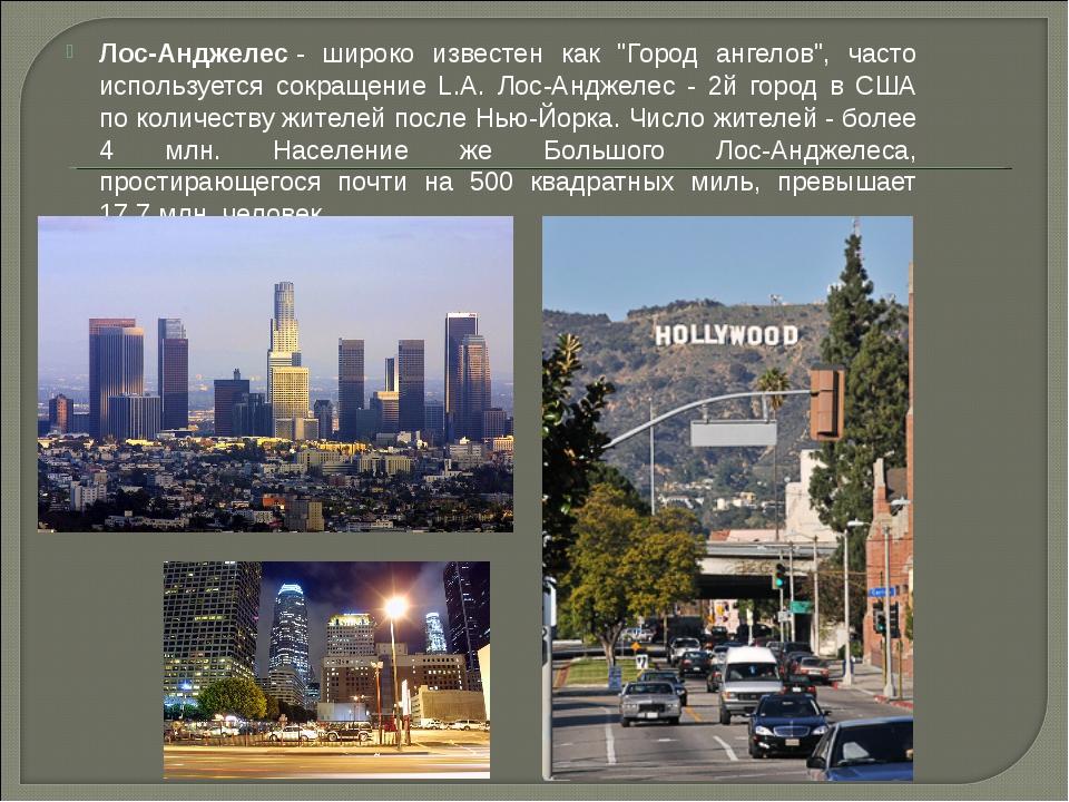 """Лос-Анджелес- широко известен как """"Город ангелов"""", часто используется сокращ..."""