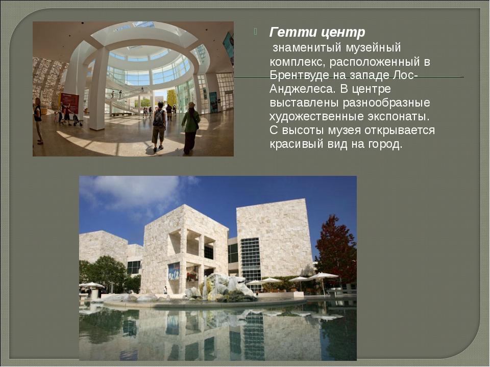 Гетти центр знаменитый музейный комплекс, расположенный в Брентвуде на западе...