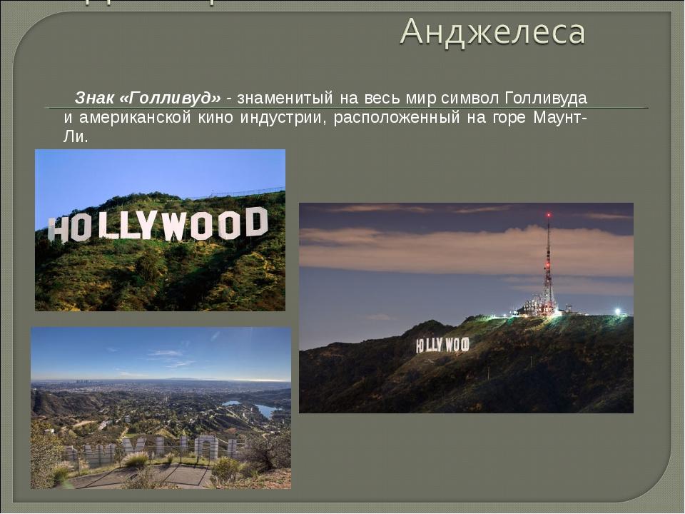 Знак «Голливуд» - знаменитый на весь мир символ Голливуда и американской кин...