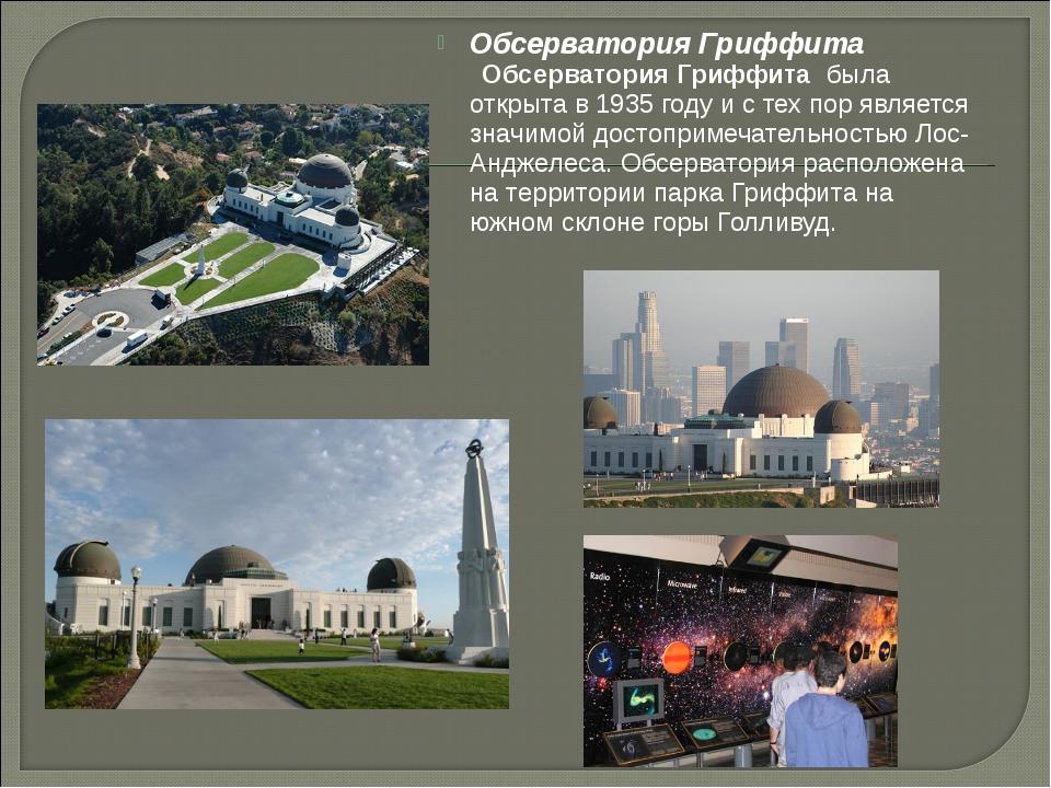 Обсерватория Гриффита Обсерватория Гриффита была открыта в 1935 году и с тех...