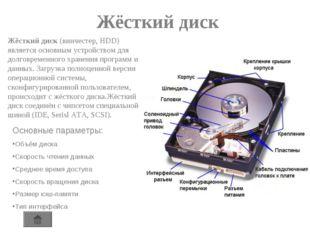 Жёсткий диск Жёсткий диск (винчестер, HDD) является основным устройством для