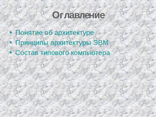 Оглавление Понятие об архитектуре Принципы архитектуры ЭВМ Состав типового ко...
