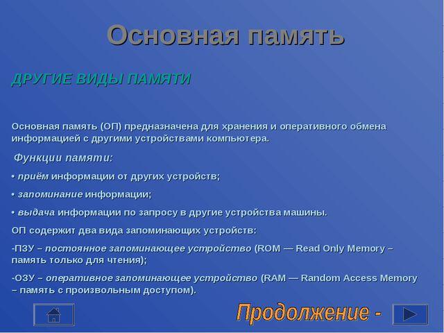 Основная память ДРУГИЕ ВИДЫ ПАМЯТИ Основная память (ОП) предназначена для хра...