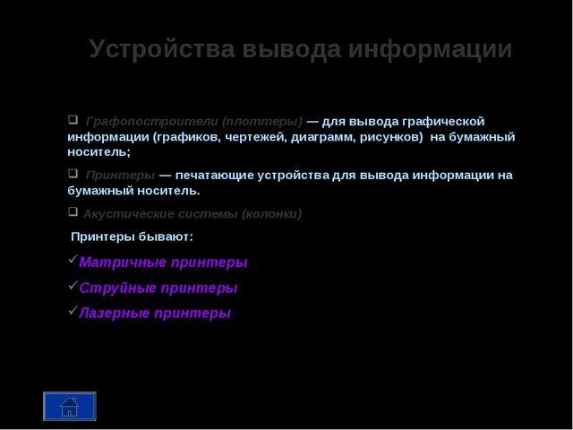 Устройства вывода информации Графопостроители (плоттеры) — для вывода графиче...