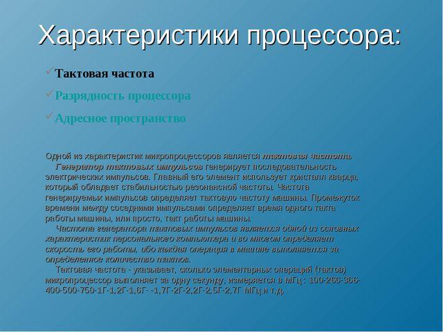 Характеристики процессора: Тактовая частота Разрядность процессора Адресное п...