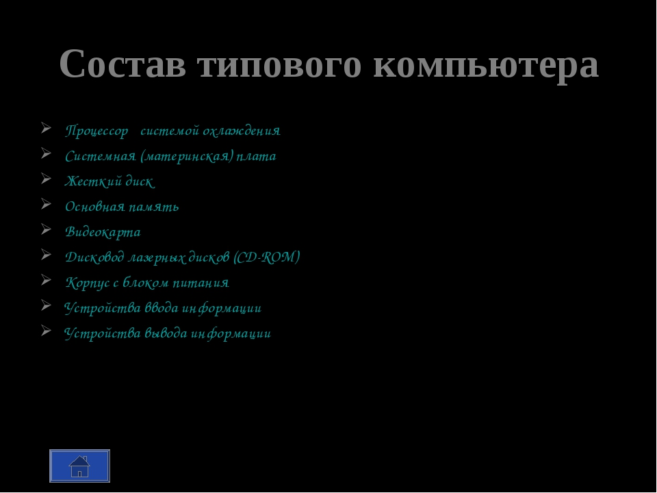 Состав типового компьютера Процессор с системой охлаждения Системная (материн...