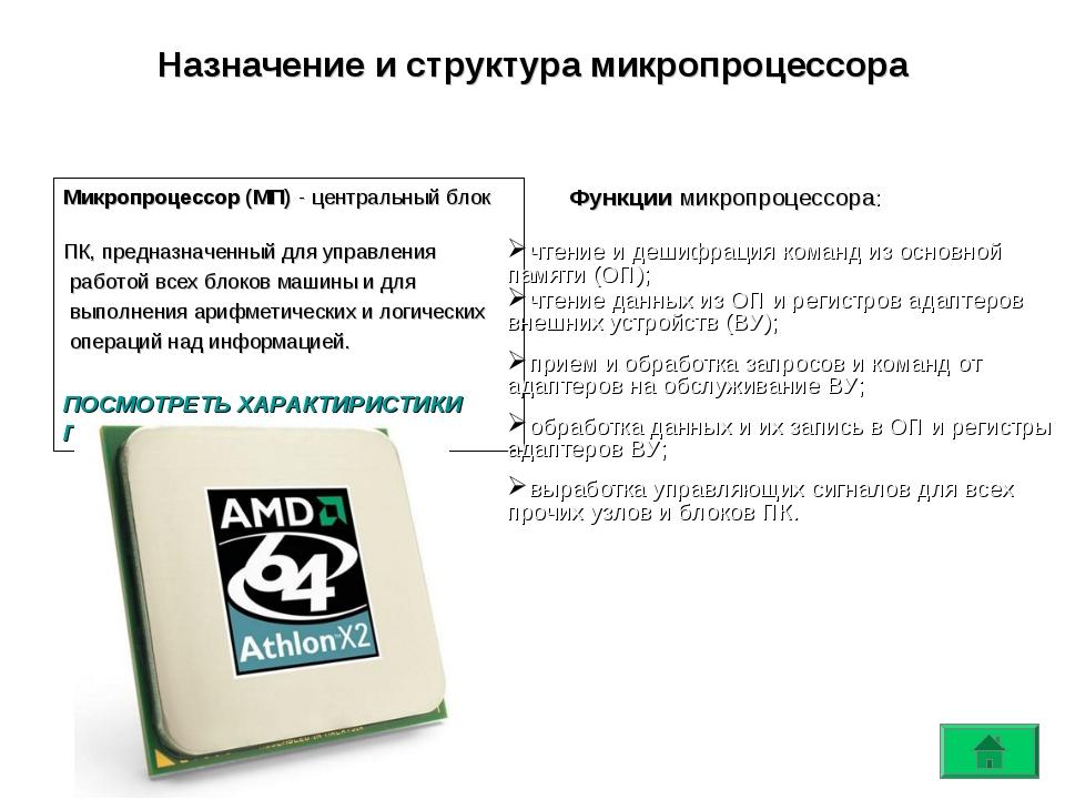 Назначение и структура микропроцессора Микропроцессор (МП) - центральный блок...