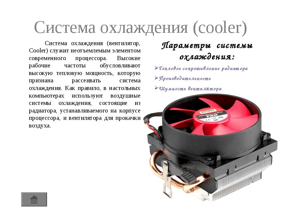 Система охлаждения (cooler) Система охлаждения (вентилятор, Cooler) служит не...