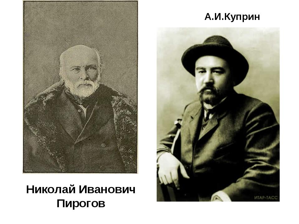 А.И.Куприн Николай Иванович Пирогов
