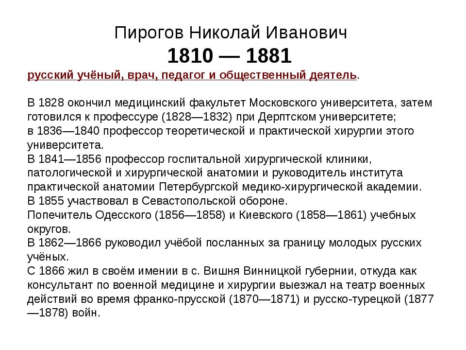Пирогов Николай Иванович 1810 — 1881 русский учёный, врач, педагог и обществе...