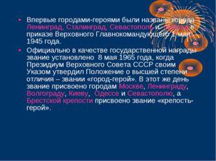 Впервые городами-героями были названы города Ленинград, Сталинград, Севастопо