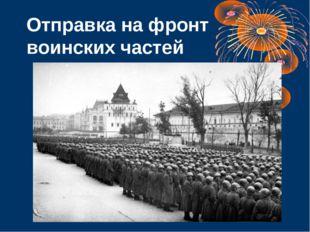 Отправка на фронт воинских частей