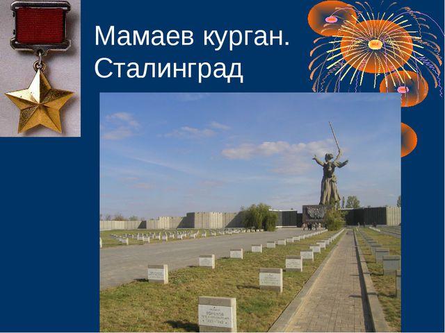 Мамаев курган. Сталинград