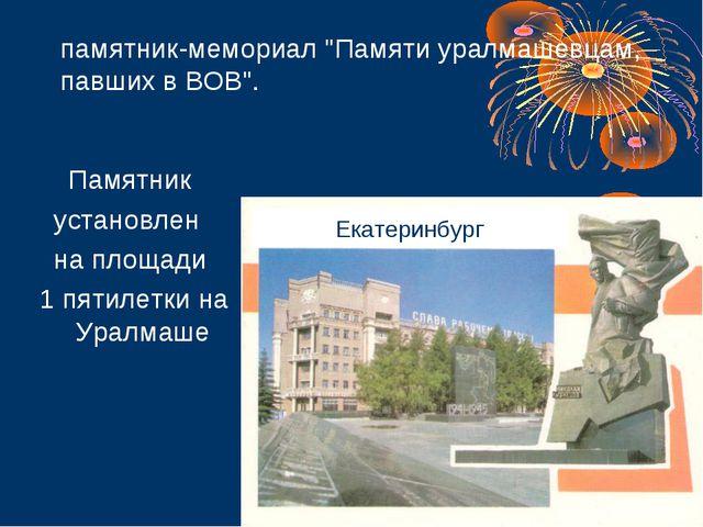 """памятник-мемориал """"Памяти уралмашевцам, павших в ВОВ"""". Памятник установлен на..."""