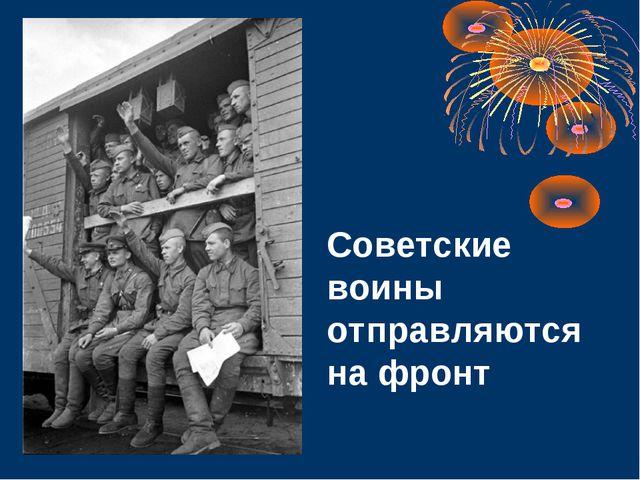 Советские воины отправляются на фронт