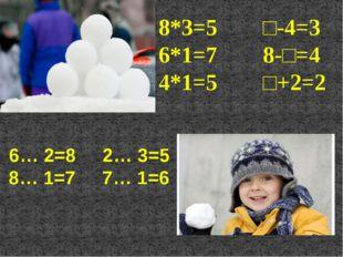 8*3=5 □-4=3 6*1=7 8-□=4 4*1=5 □+2=2 6… 2=8 2… 3=5 8… 1=7 7… 1=6