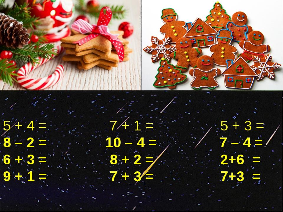 5 + 4 = 7 + 1 = 5 + 3 = 8 – 2 =...