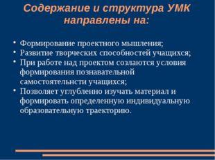 Содержание и структура УМК направлены на: Формирование проектного мышления; Р