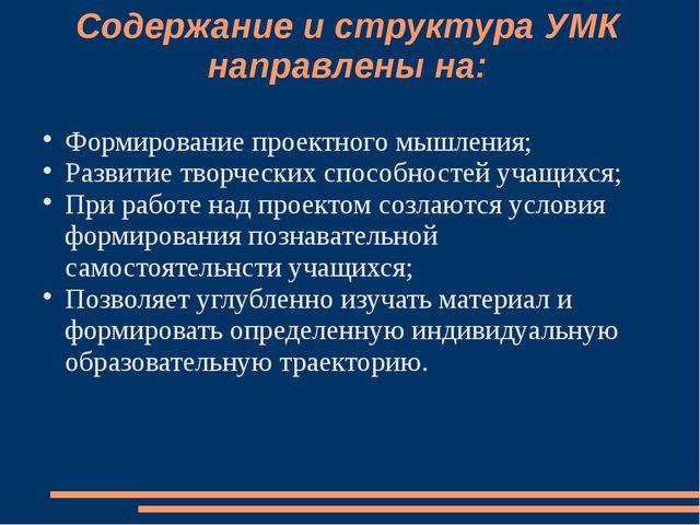 Содержание и структура УМК направлены на: Формирование проектного мышления; Р...