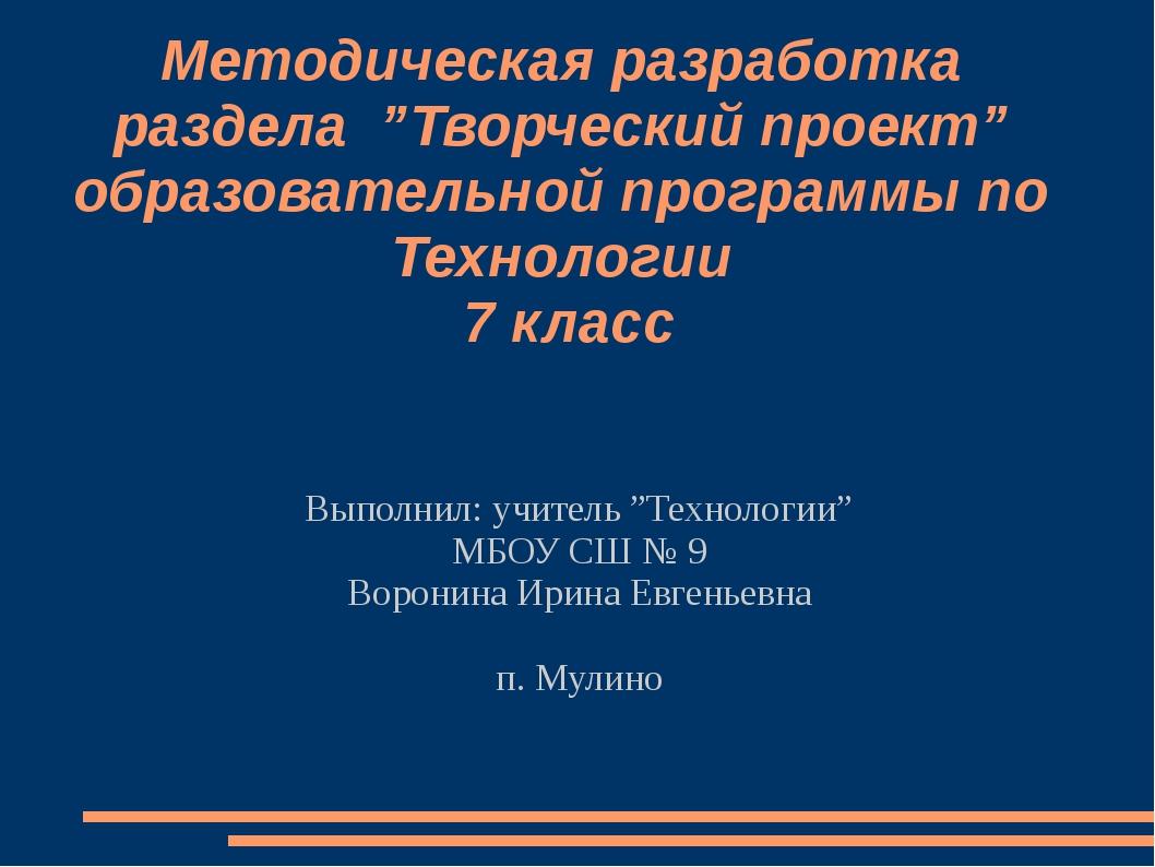 """Методическая разработка раздела """"Творческий проект"""" образовательной программы..."""