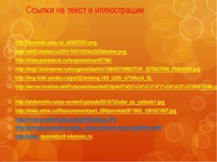 Ссылки на текст и иллюстрации http://lisyonok.ucoz.ru/_ld/0/37541.png http://