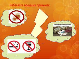 Избегайте вредных привычек