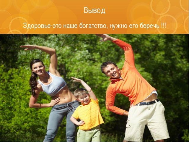 Вывод Здоровье-это наше богатство, нужно его беречь !!!
