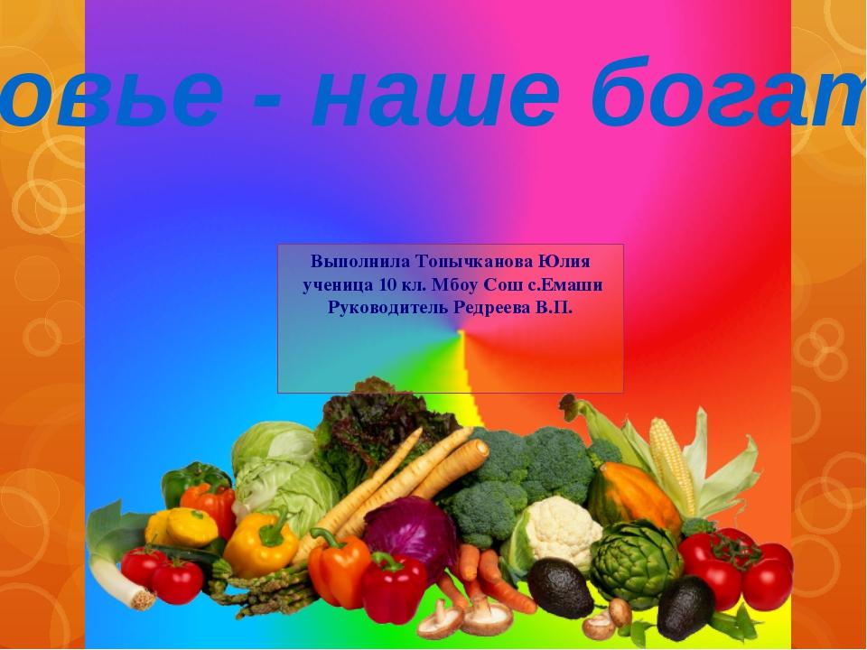 Здоровье - наше богатство Выполнила Топычканова Юлия ученица 10 кл. Мбоу Сош...
