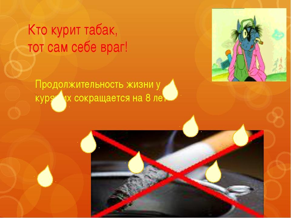 Кто курит табак, тот сам себе враг! Продолжительность жизни у курящих сокраща...