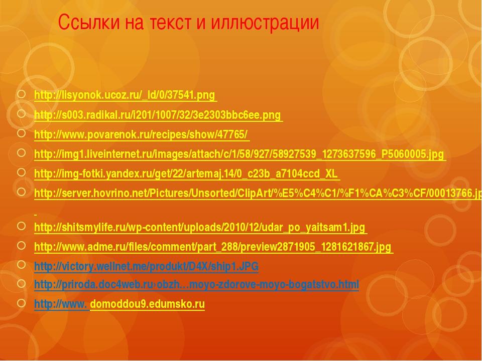 Ссылки на текст и иллюстрации http://lisyonok.ucoz.ru/_ld/0/37541.png http://...