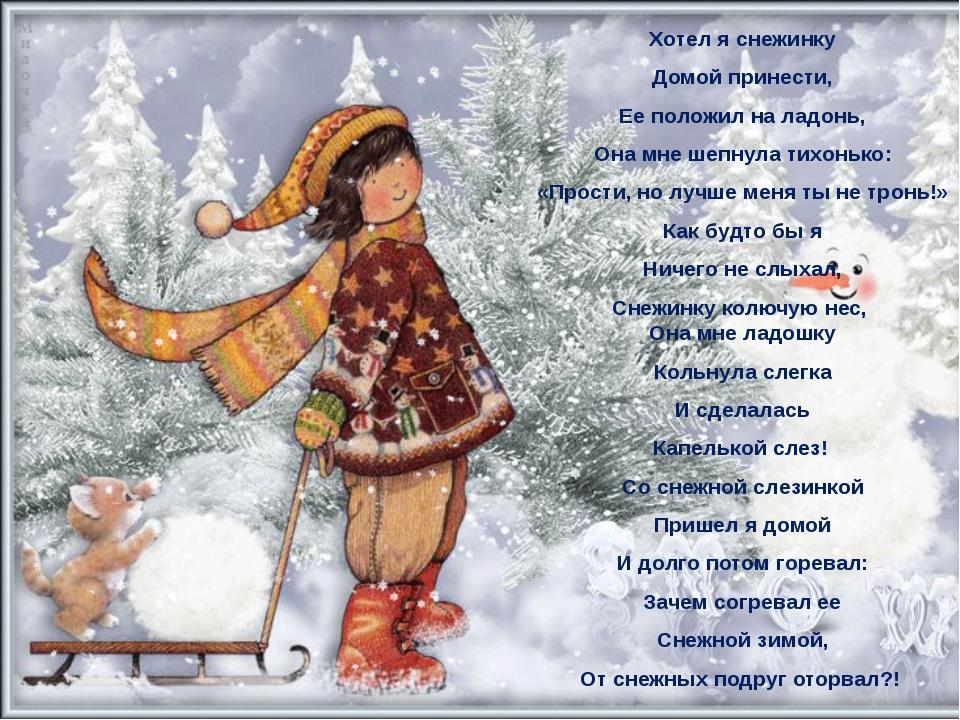 Хотел я снежинку Домой принести, Ее положил на ладонь, Она мне шепнула тихонь...
