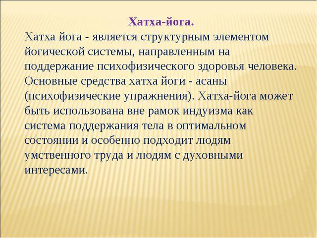 Хатха-йога. Хатха йога- является структурным элементом йогической системы, н...