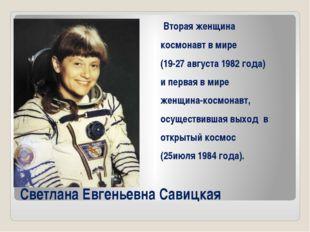 Светлана Евгеньевна Савицкая Вторая женщина космонавт в мире (19-27 августа